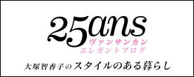 25ans エレガントブログ