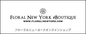 フローラルニューヨークオンラインショップ